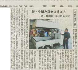 信濃毎日新聞 2014.5.10