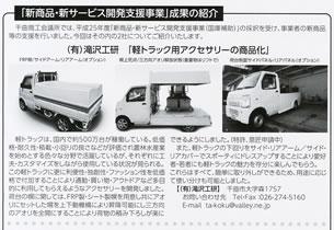 千曲商工会議所会報 2014.5.15