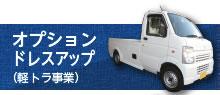オプション・ドレスアップ(軽トラ事業)
